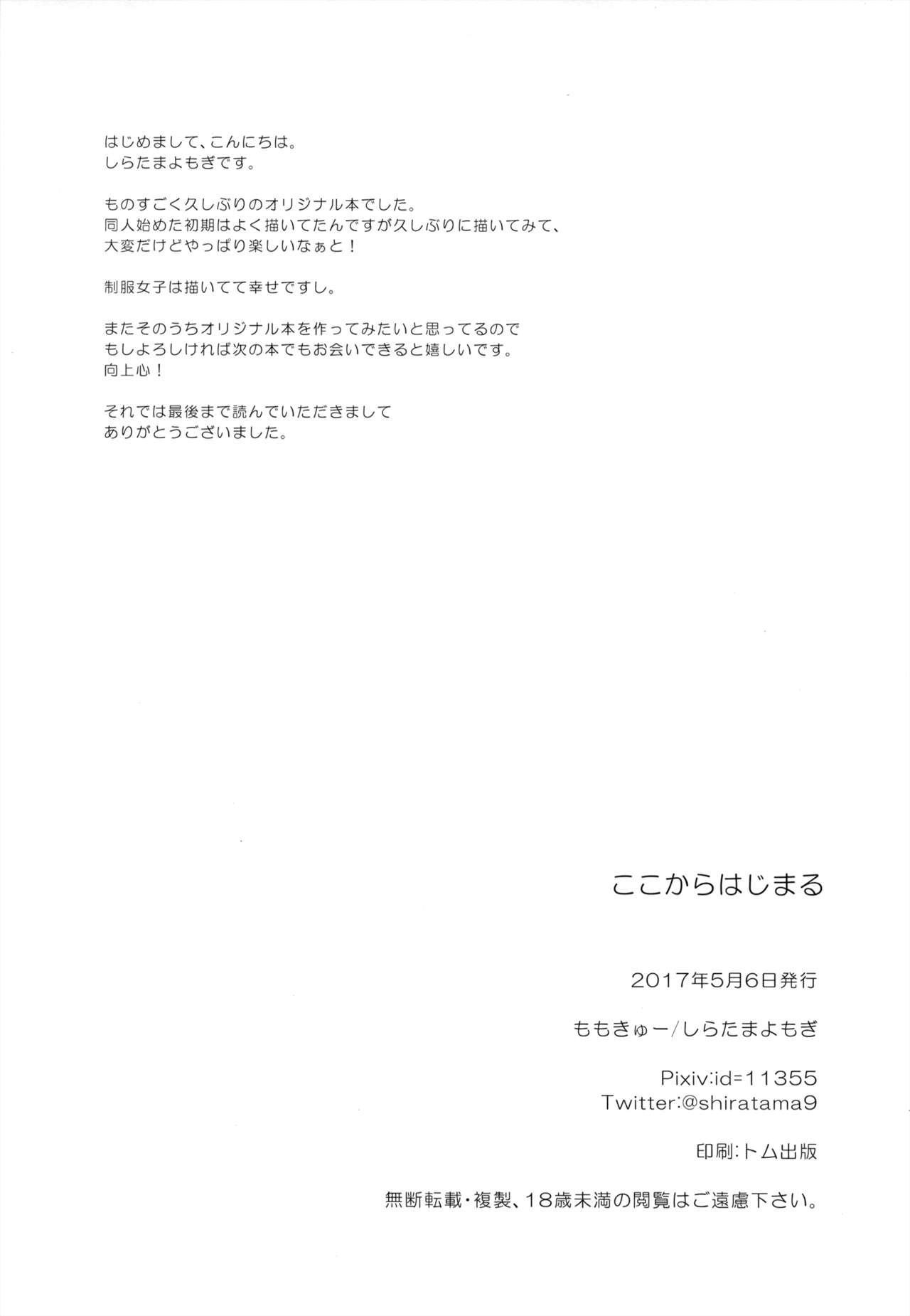 Koko kara Hajimaru 24