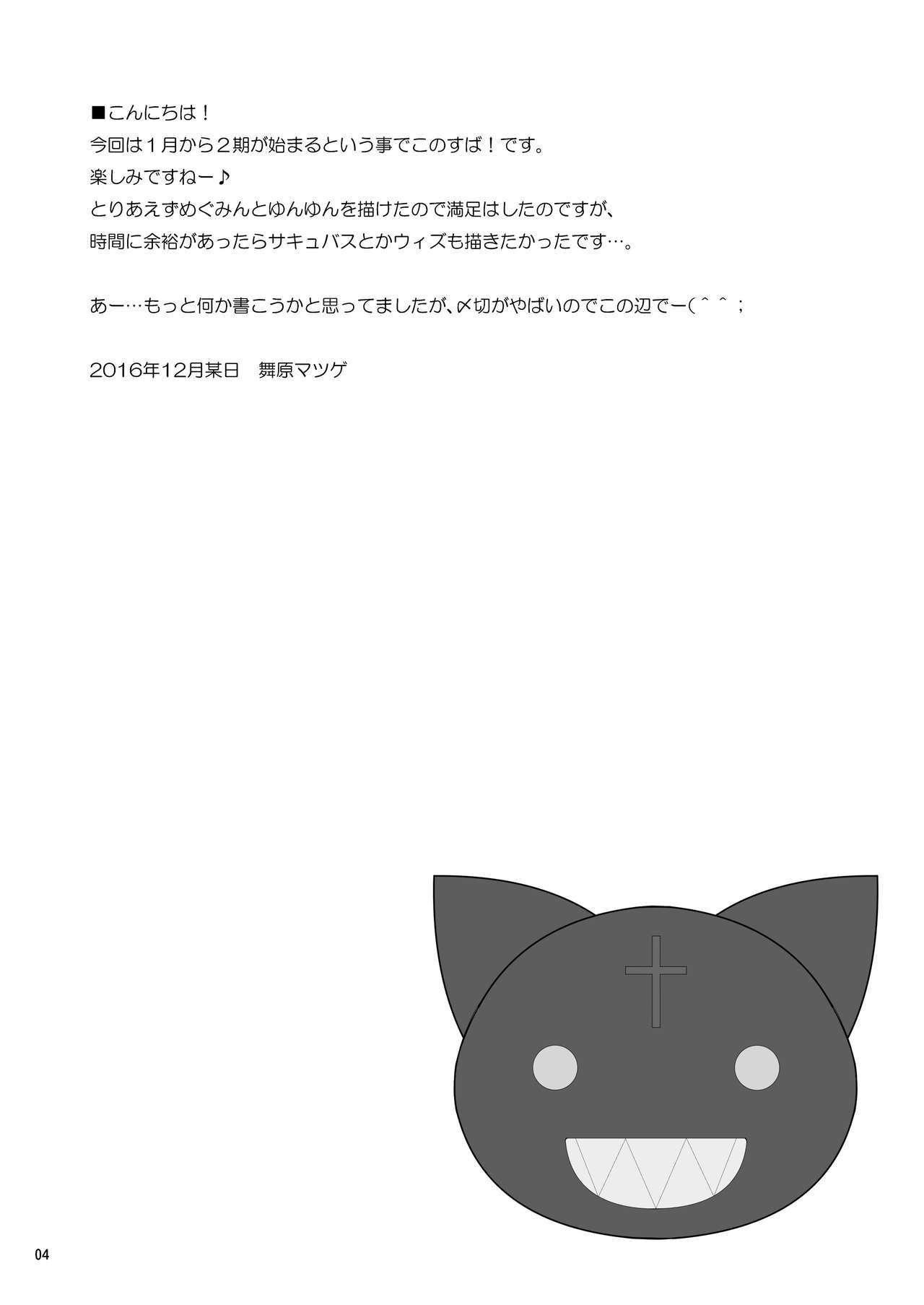 Kono Iyarashii Ekitai wa Nan desu ka? 2