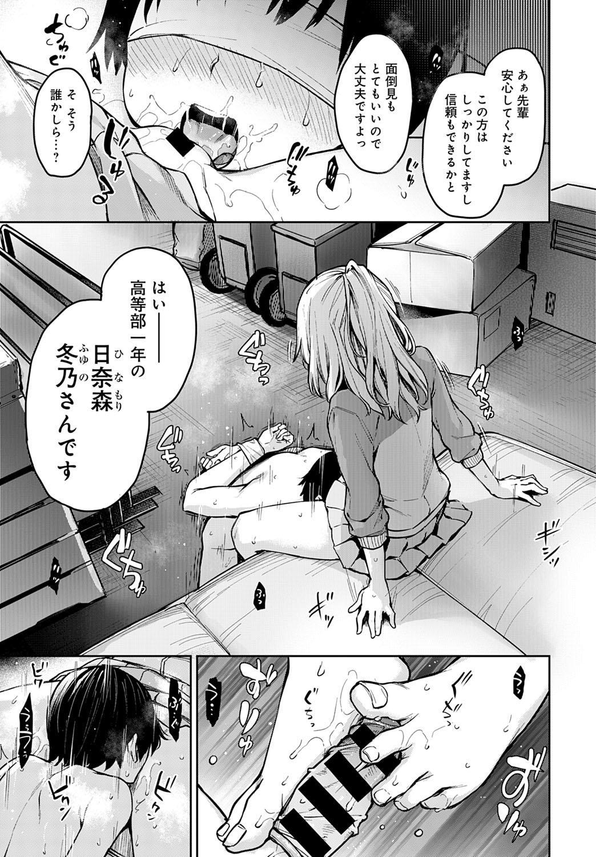 Ane Taiken Jogakuryou 1-7 160