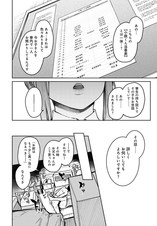 Ane Taiken Jogakuryou 1-7 169
