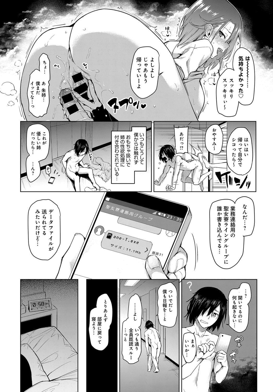 Ane Taiken Jogakuryou 1-7 7