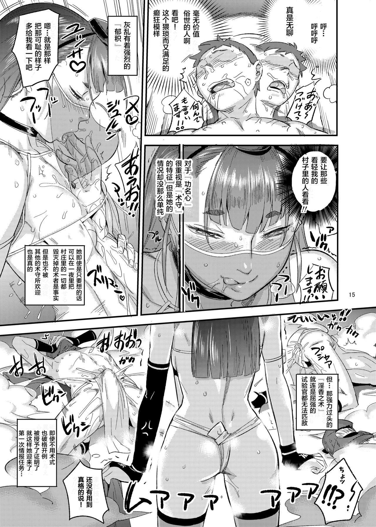Satomori Haira Inpouchou 14