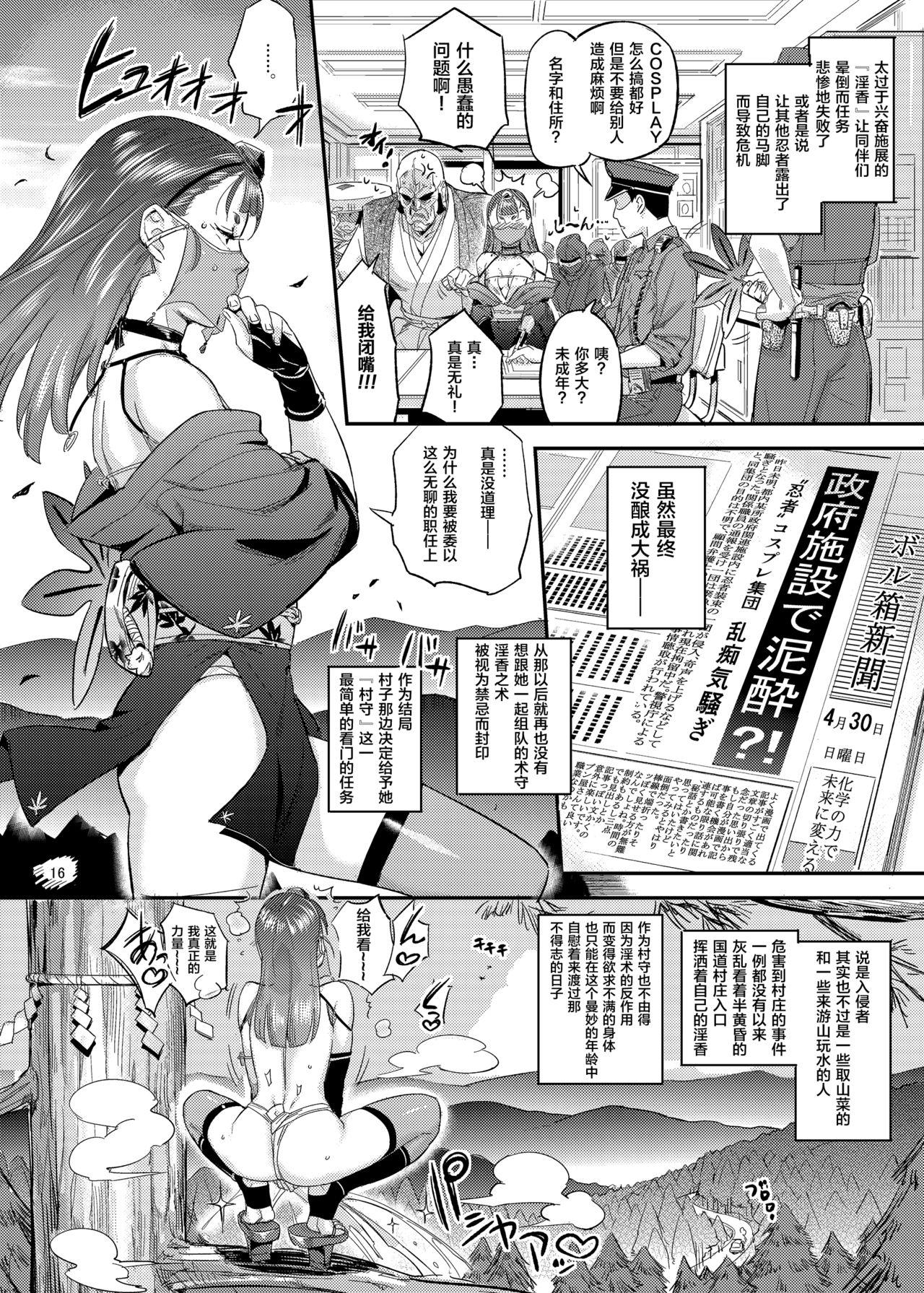 Satomori Haira Inpouchou 15