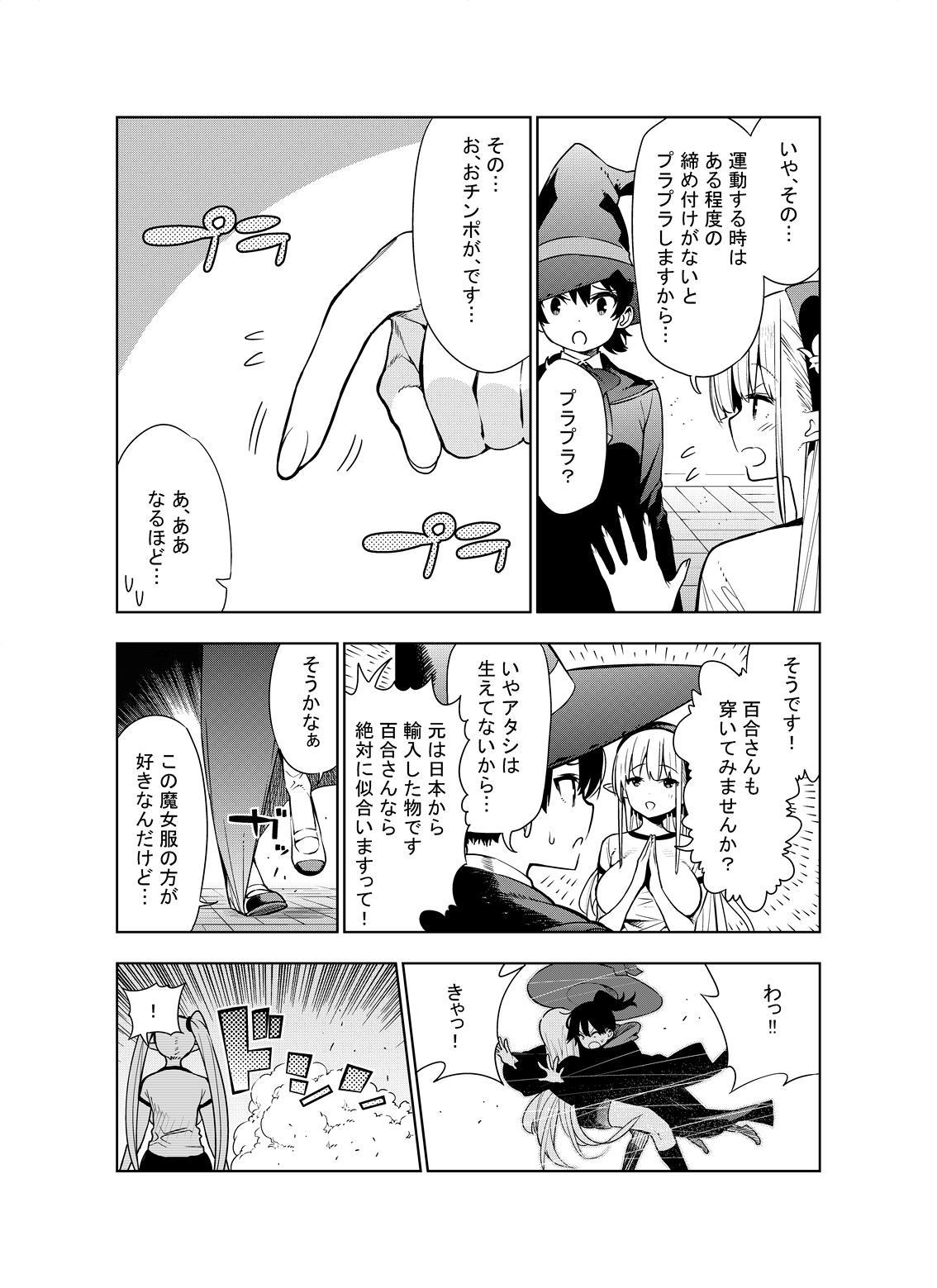 Futanari no Elf 9