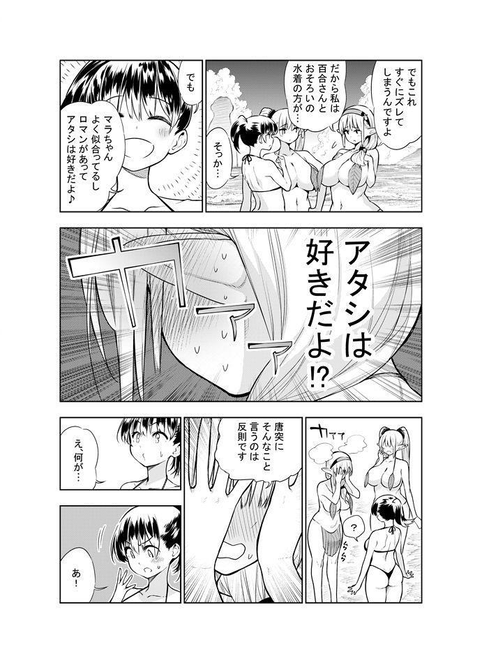 Futanari no Elf 38