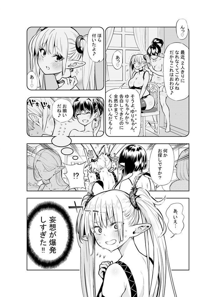 Futanari no Elf 44