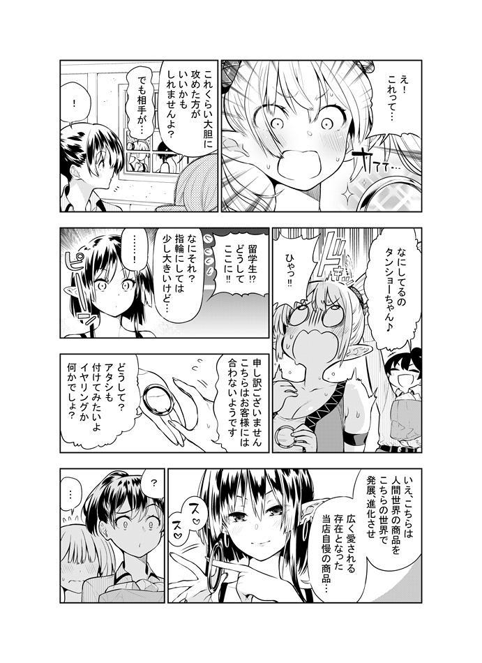 Futanari no Elf 46