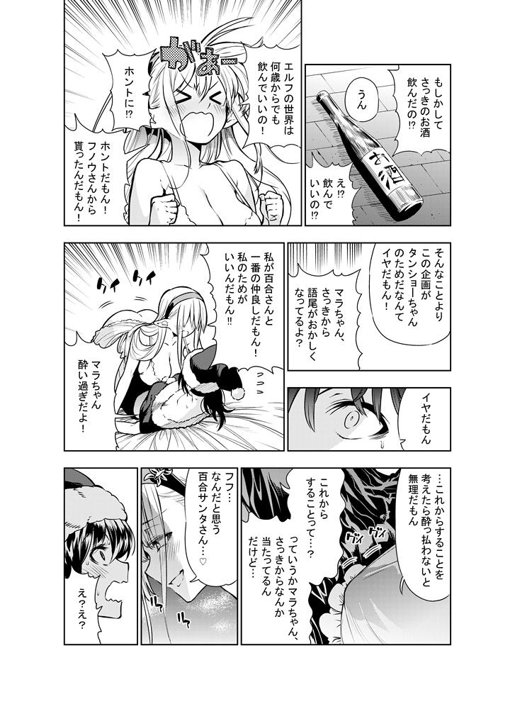 Futanari no Elf 56