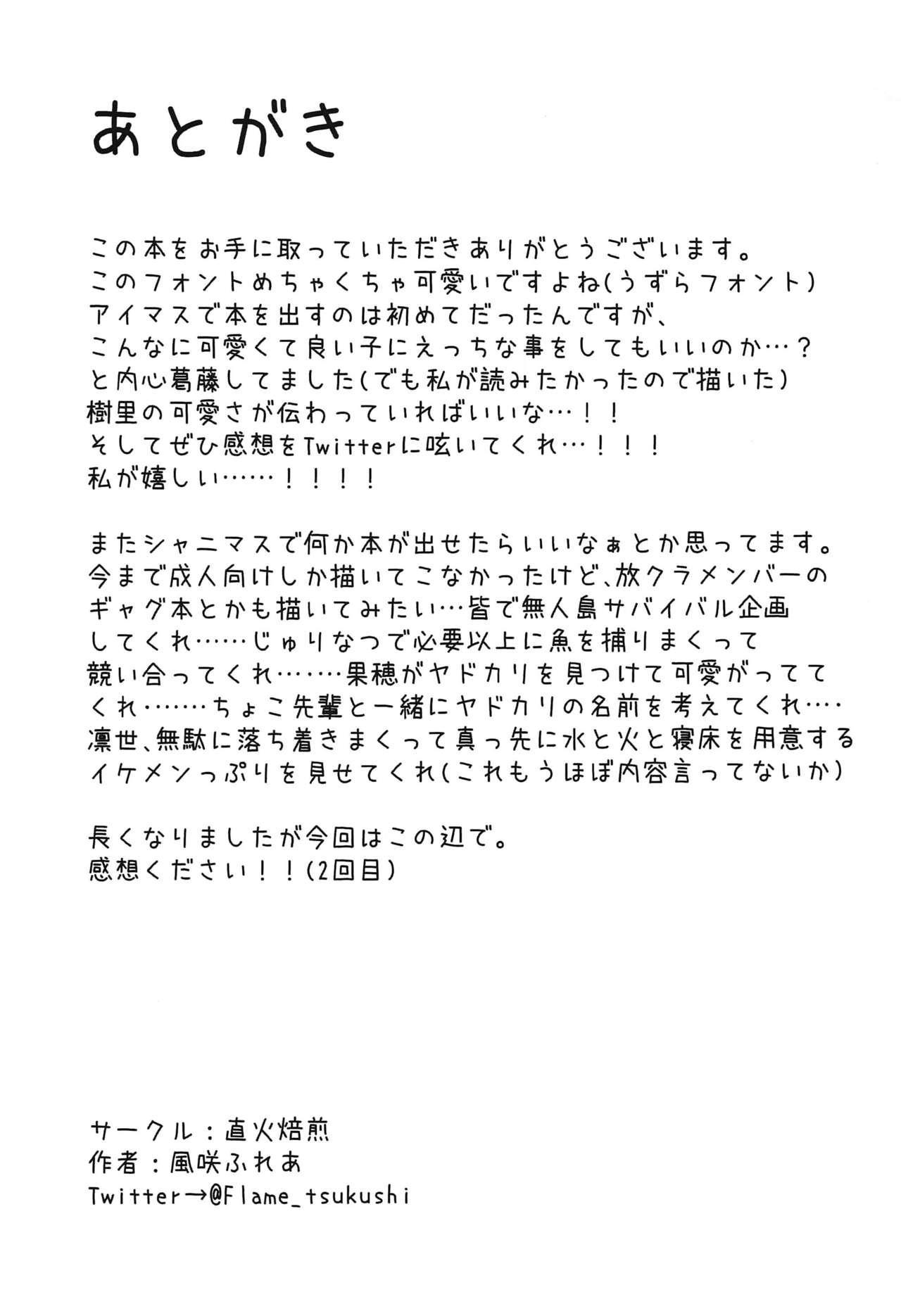 Jurisuki. 19