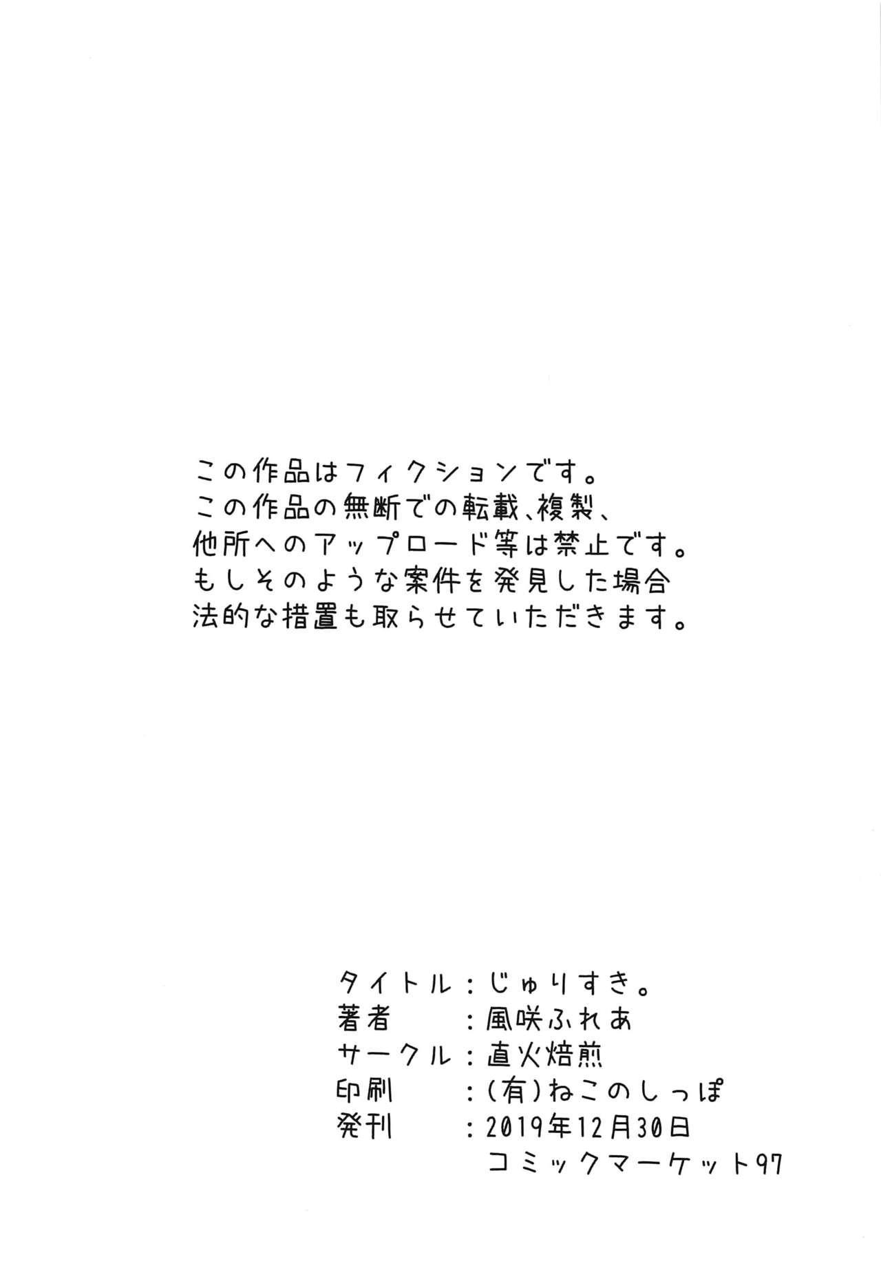 Jurisuki. 20