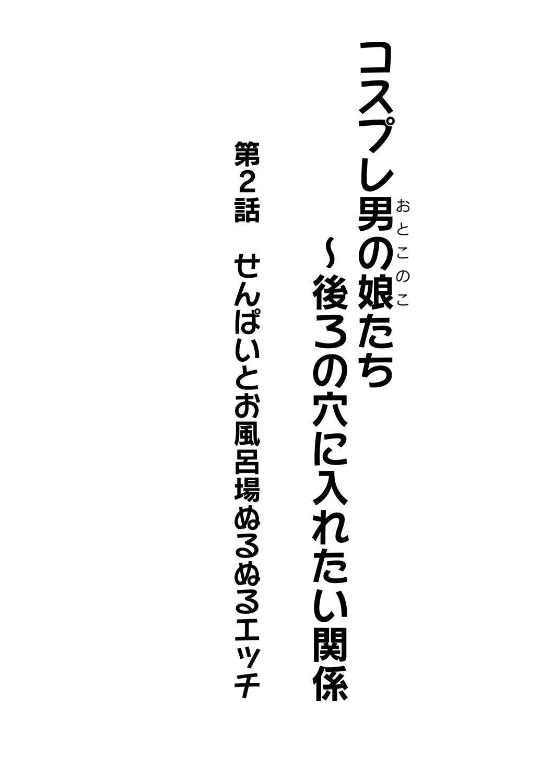 Cosplay Otokonoko-tachi ~ Ushiro no Ana ni Iretai Kankei Ch. 2 Senpai to Ofuroba Nurunuru Ecchi 1