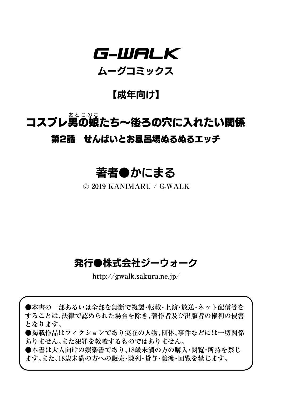 Cosplay Otokonoko-tachi ~ Ushiro no Ana ni Iretai Kankei Ch. 2 Senpai to Ofuroba Nurunuru Ecchi 26