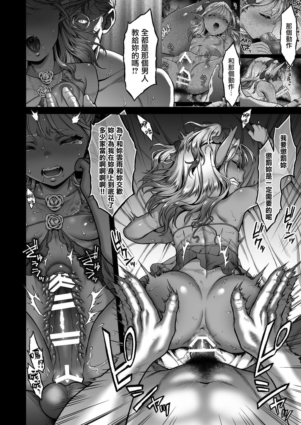 """Yuukyuu no Shou Elf 2 """"Shoukei"""" 19"""