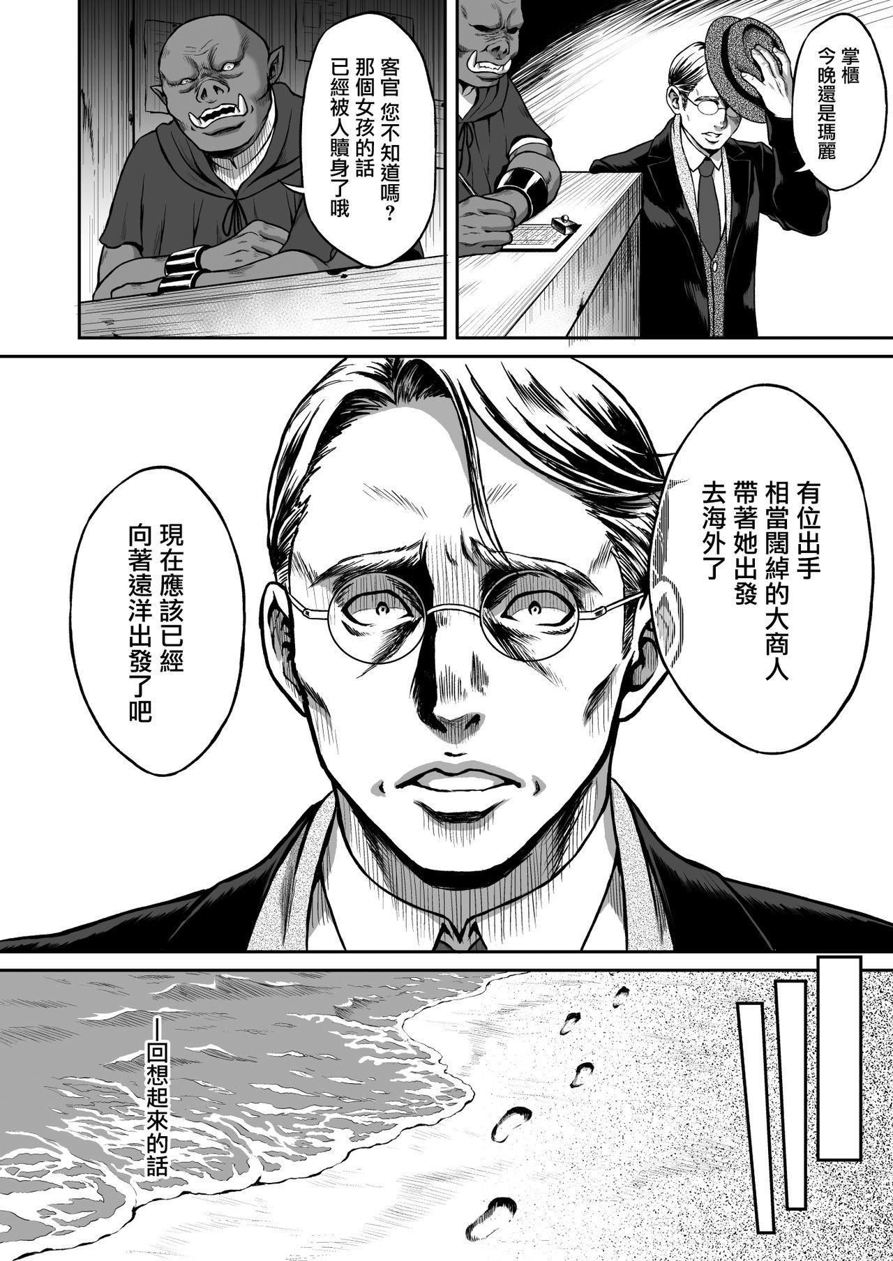 """Yuukyuu no Shou Elf 2 """"Shoukei"""" 23"""