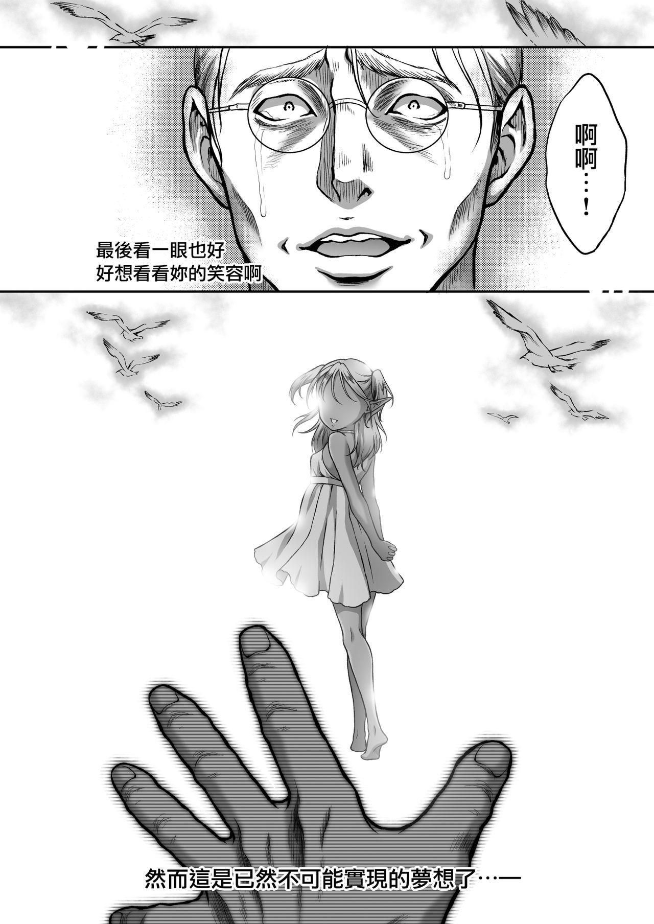 """Yuukyuu no Shou Elf 2 """"Shoukei"""" 25"""