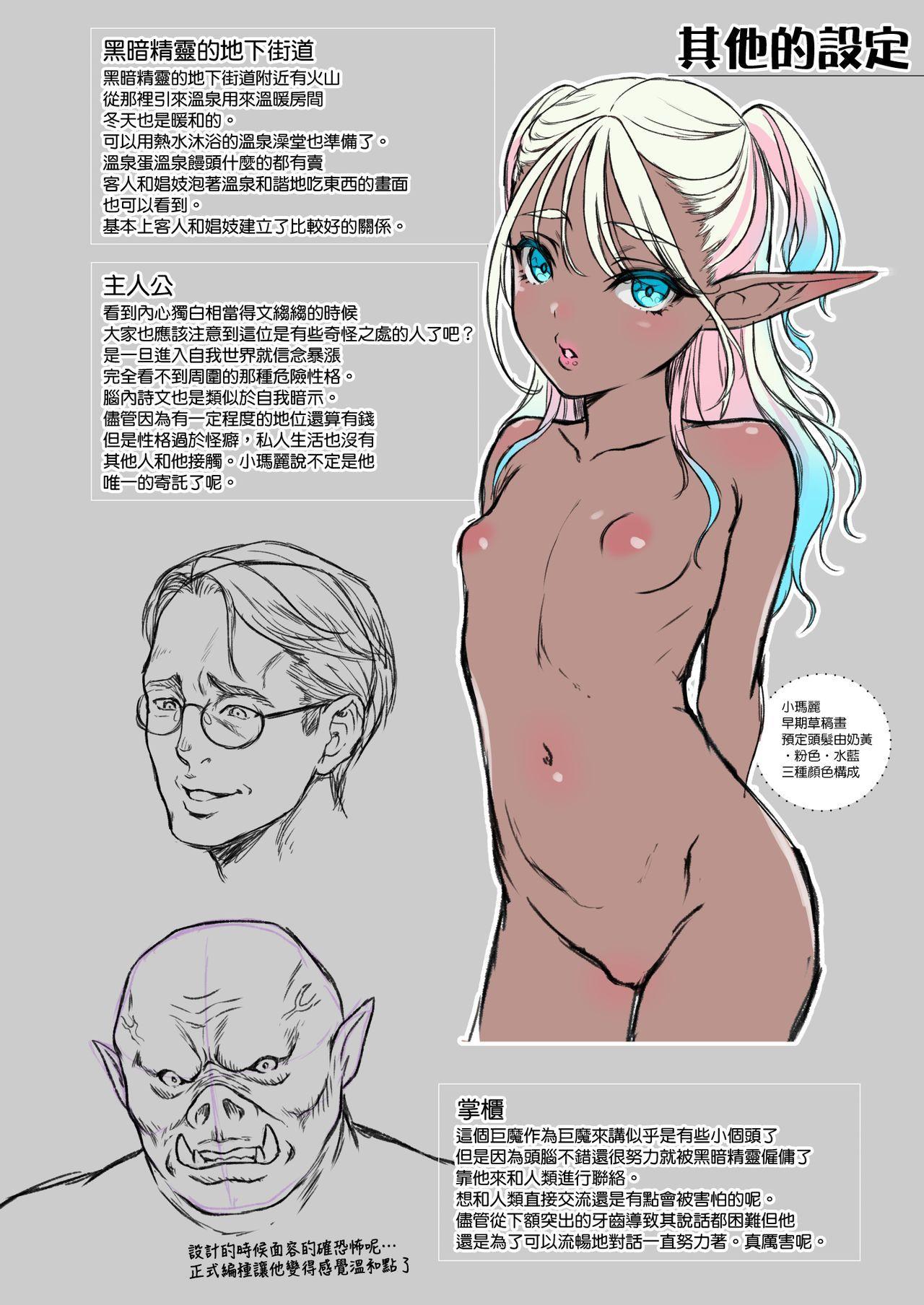 """Yuukyuu no Shou Elf 2 """"Shoukei"""" 31"""