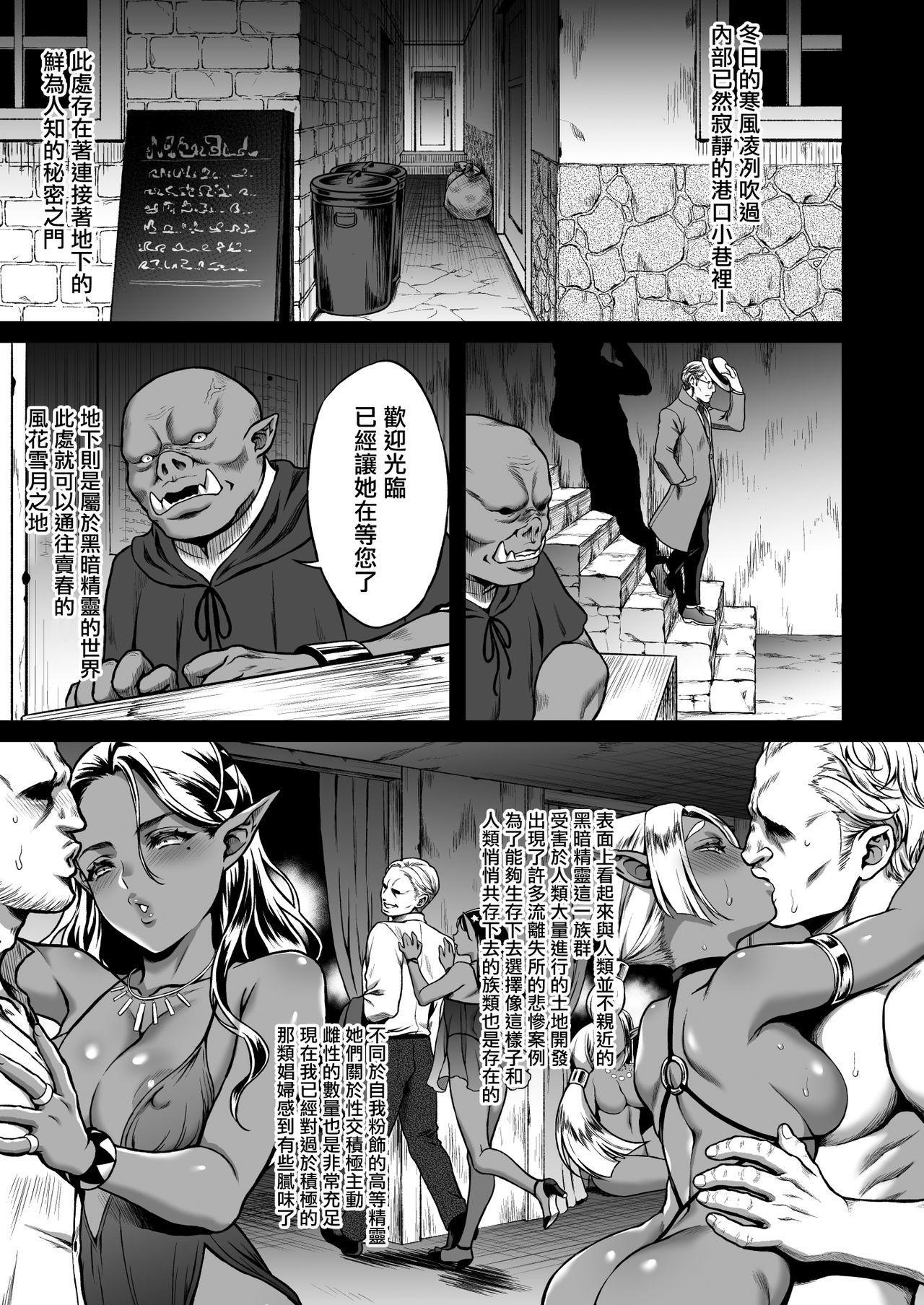 """Yuukyuu no Shou Elf 2 """"Shoukei"""" 4"""
