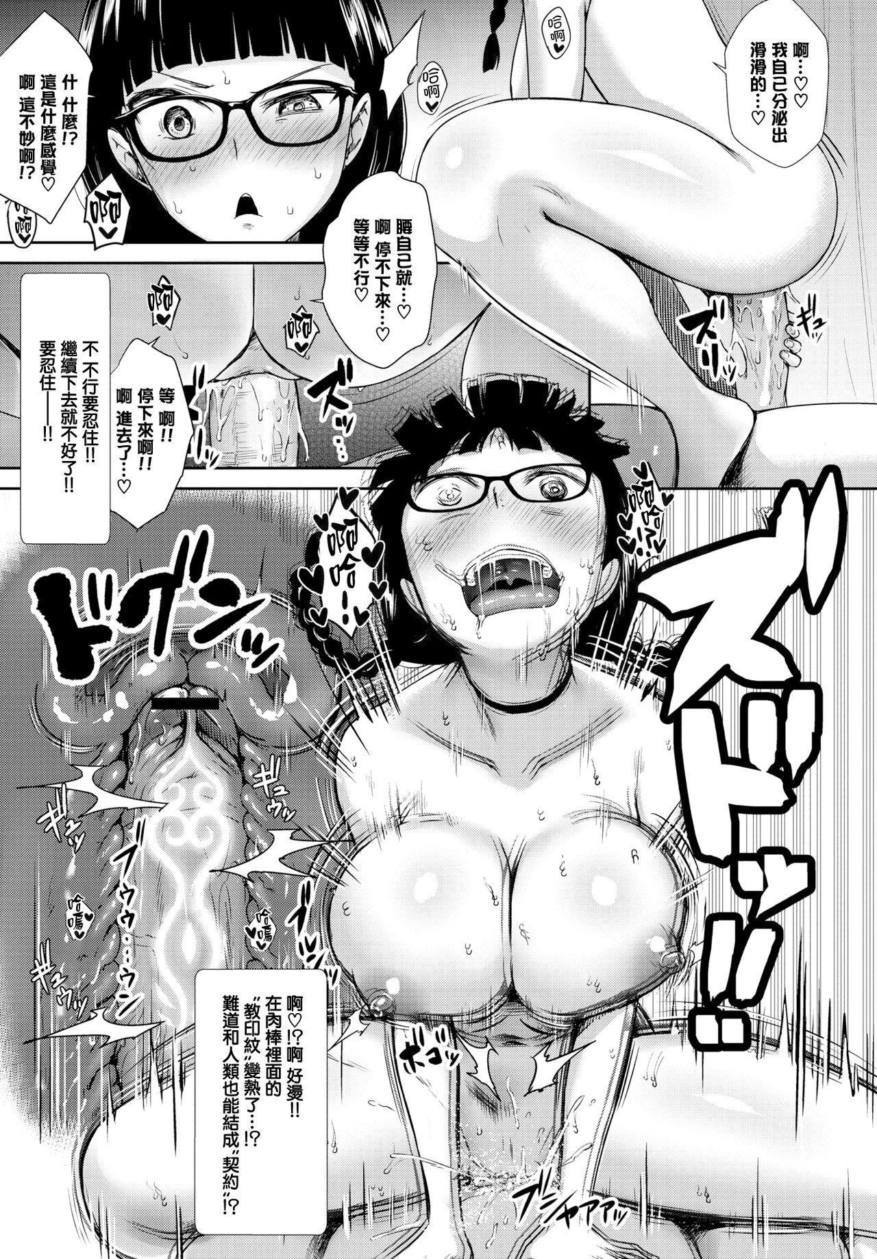 Tonari no Succubus-chan Sono 2 10