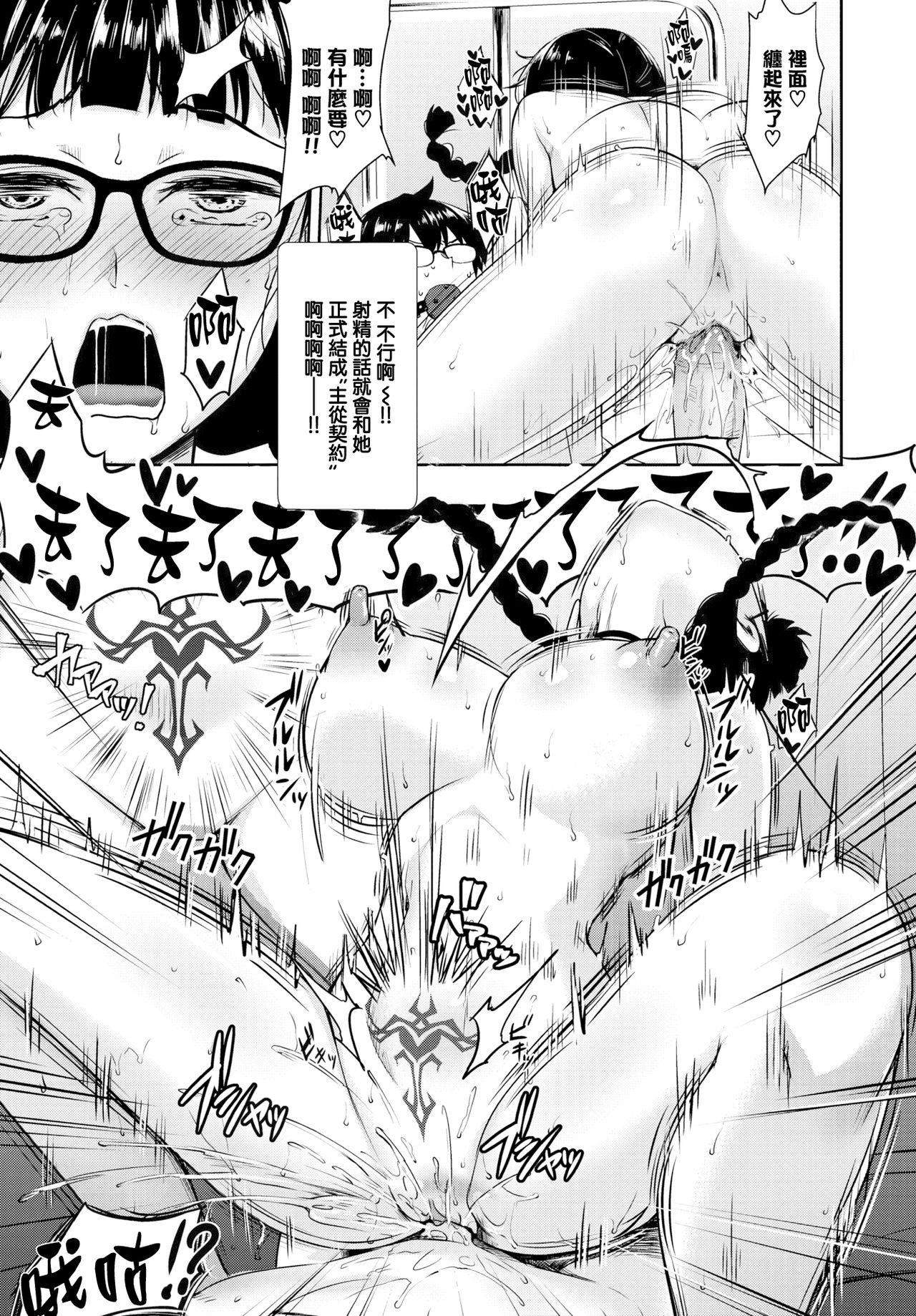 Tonari no Succubus-chan Sono 2 12