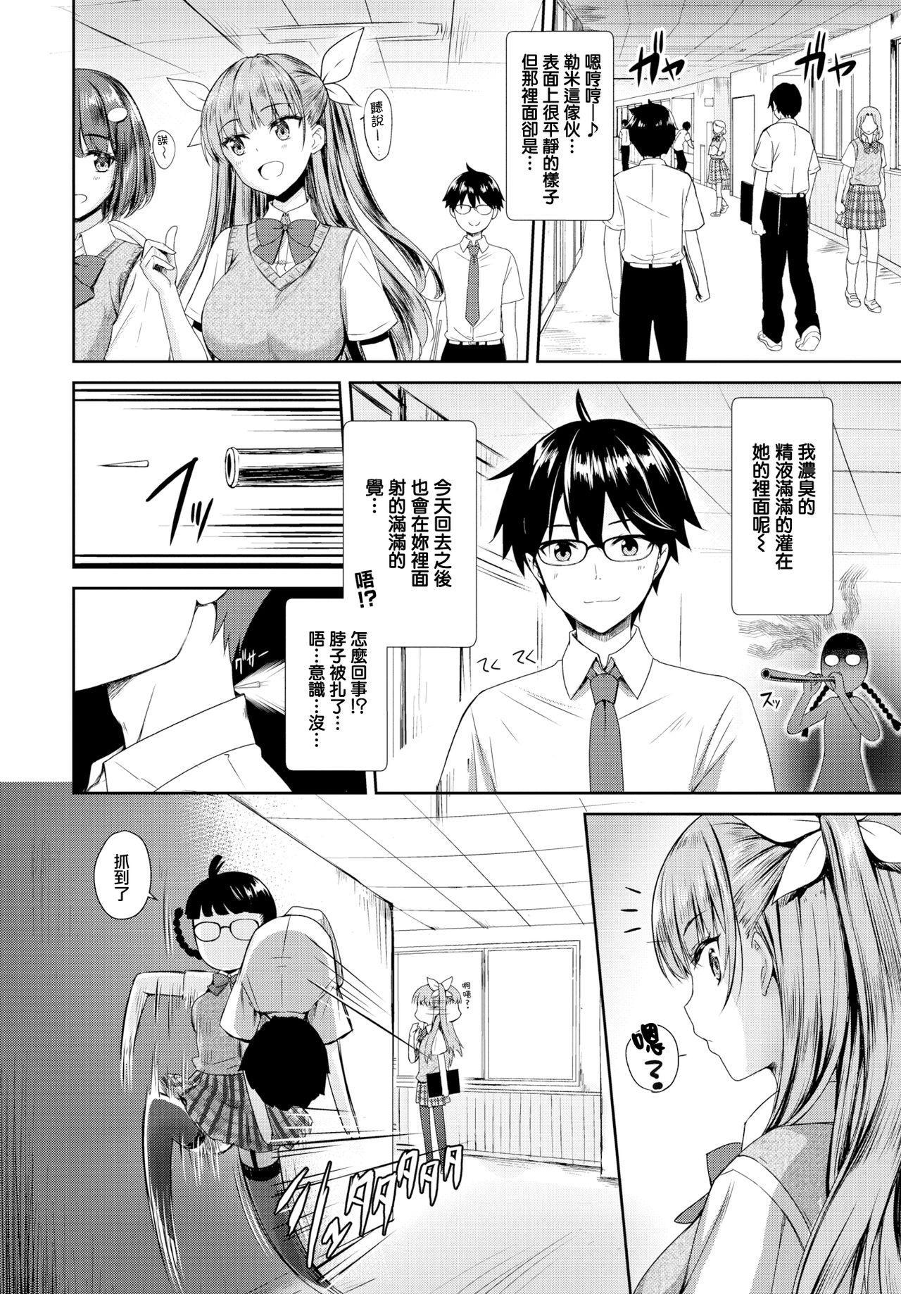 Tonari no Succubus-chan Sono 2 7