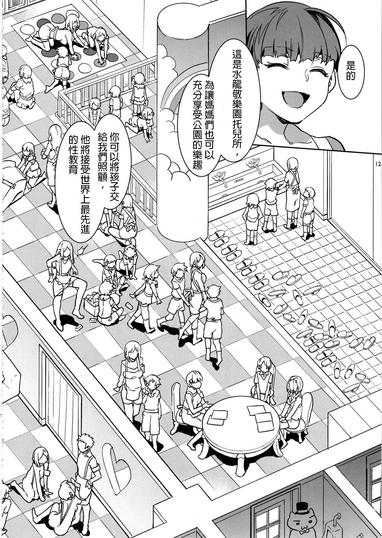 Oideyo! Mizuryu Kei Land the 8th day 10