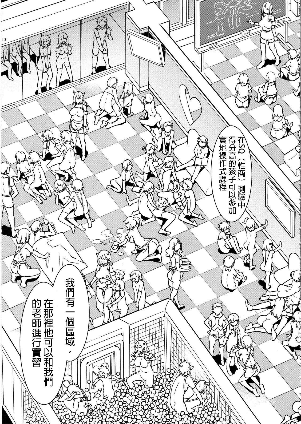 Oideyo! Mizuryu Kei Land the 8th day 11