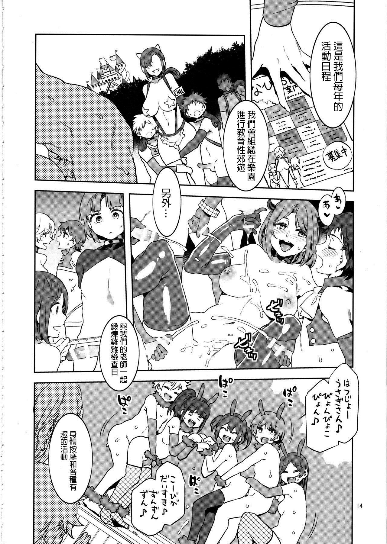 Oideyo! Mizuryu Kei Land the 8th day 12