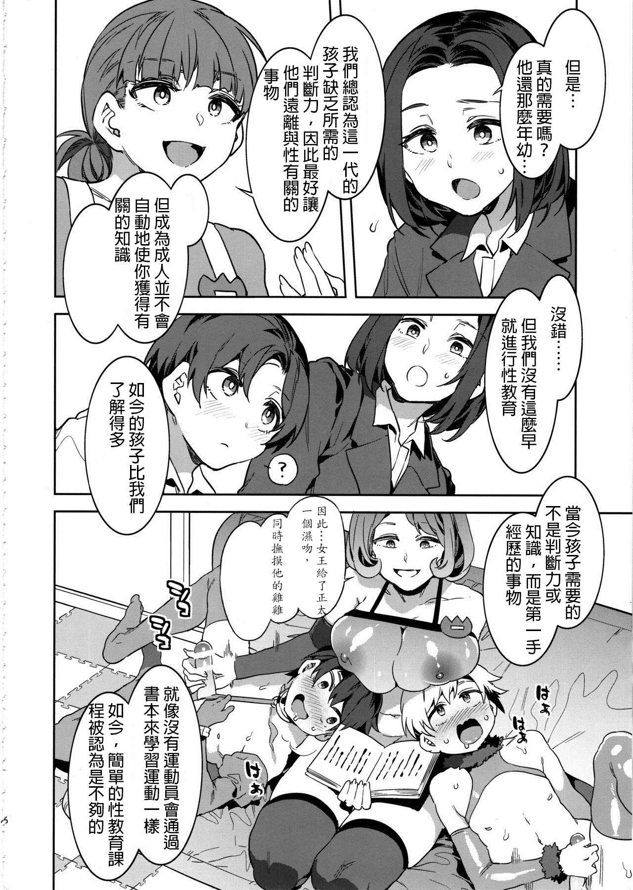 Oideyo! Mizuryu Kei Land the 8th day 14