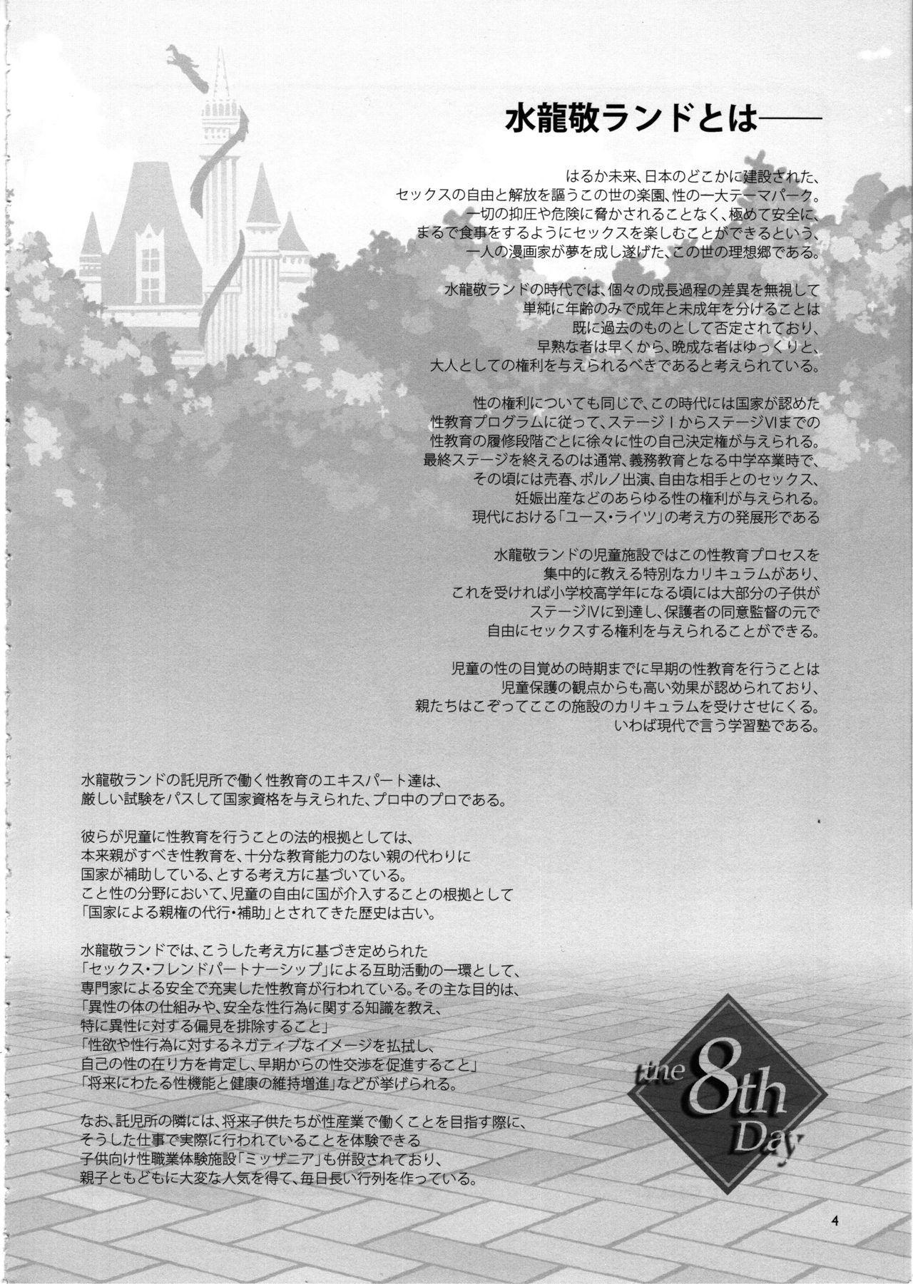 Oideyo! Mizuryu Kei Land the 8th day 2