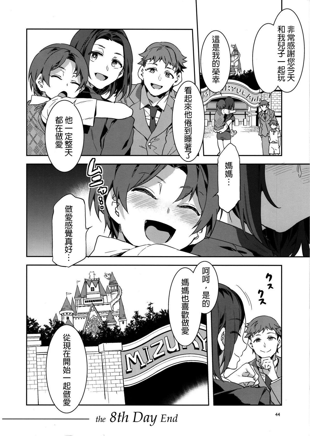 Oideyo! Mizuryu Kei Land the 8th day 42