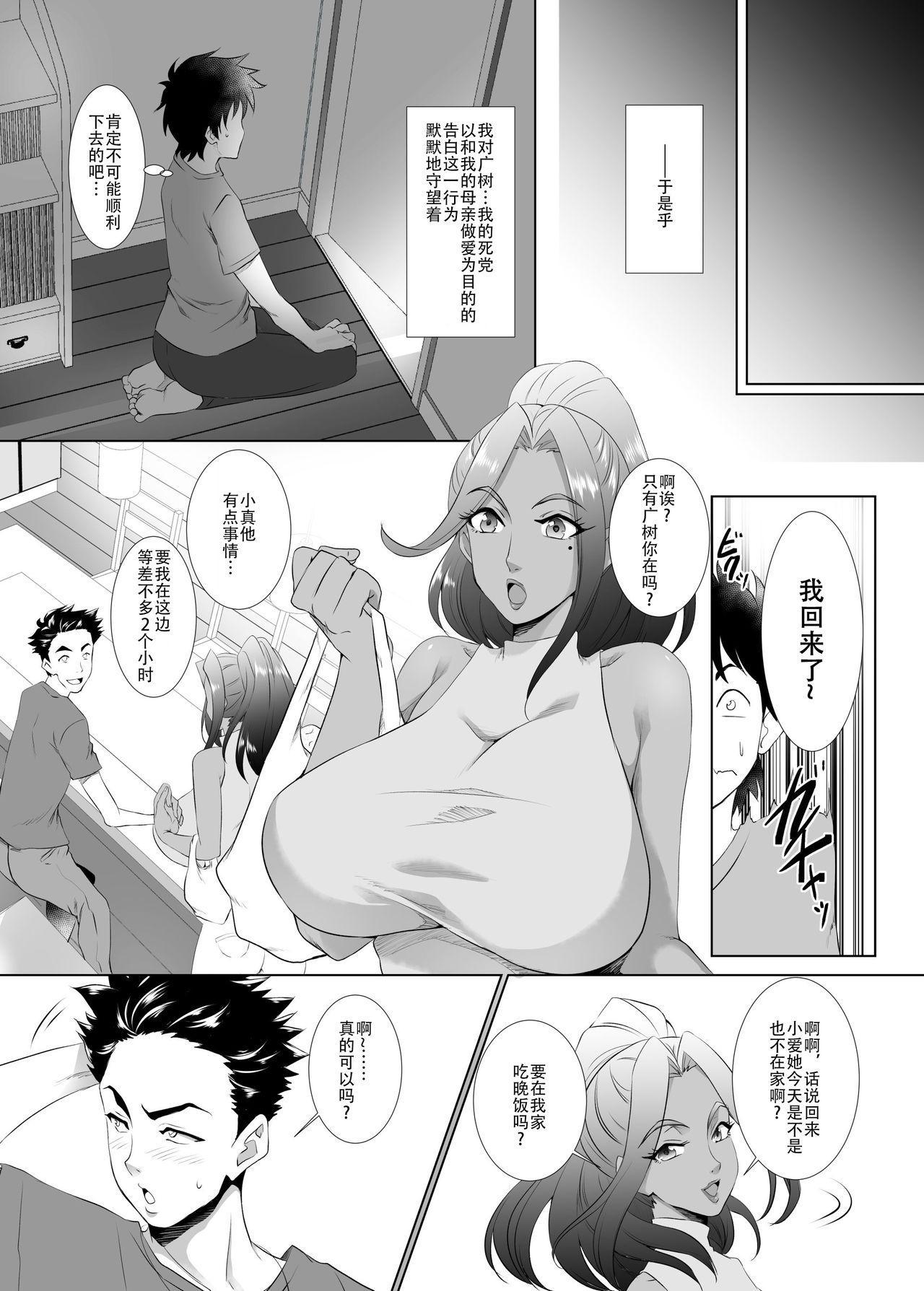 Omae no Kaa-chan, Ii Onna da yo na. Ch. 1 9