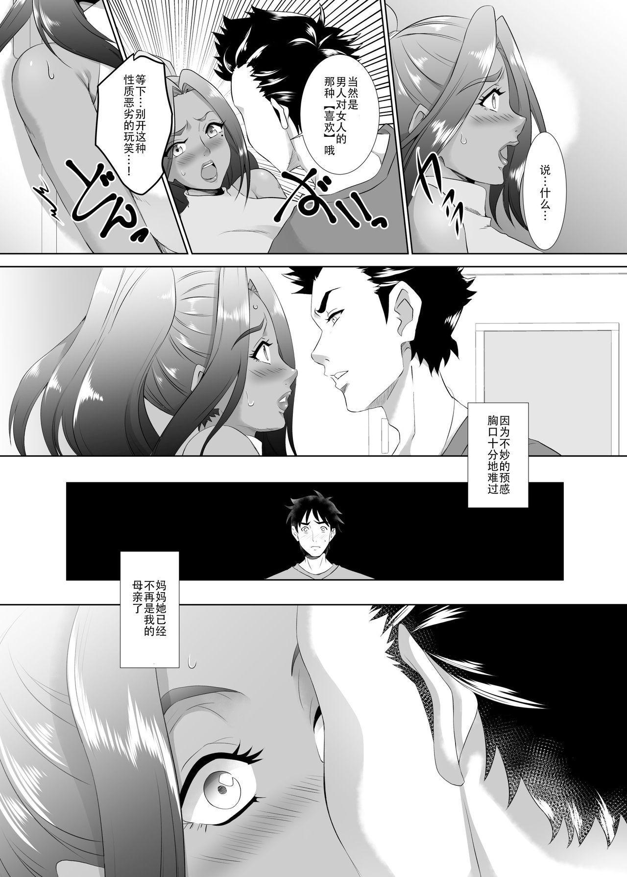 Omae no Kaa-chan, Ii Onna da yo na. Ch. 1 11