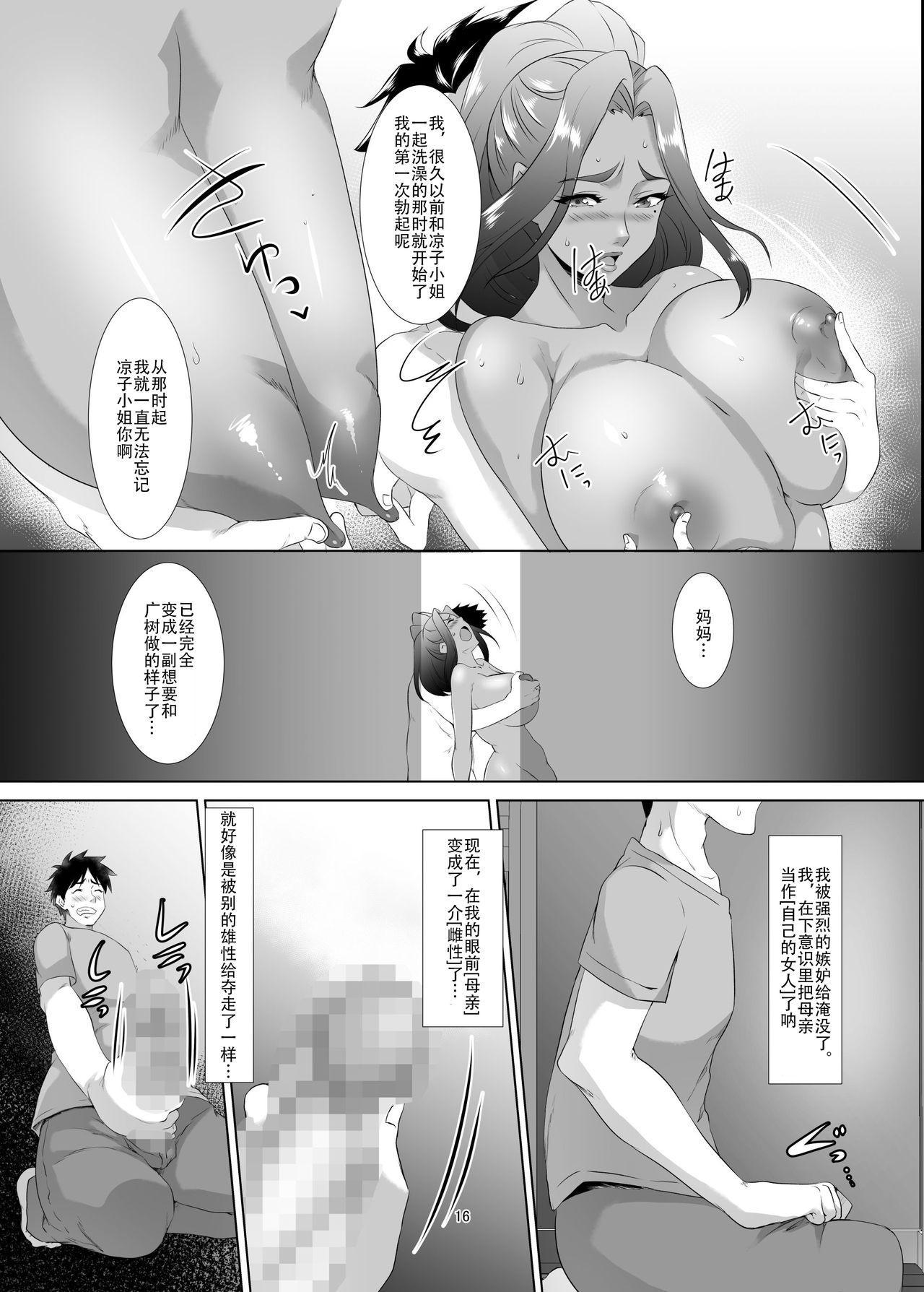 Omae no Kaa-chan, Ii Onna da yo na. Ch. 1 14