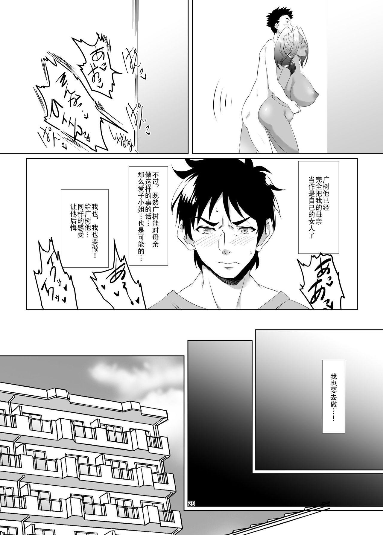 Omae no Kaa-chan, Ii Onna da yo na. Ch. 1 23