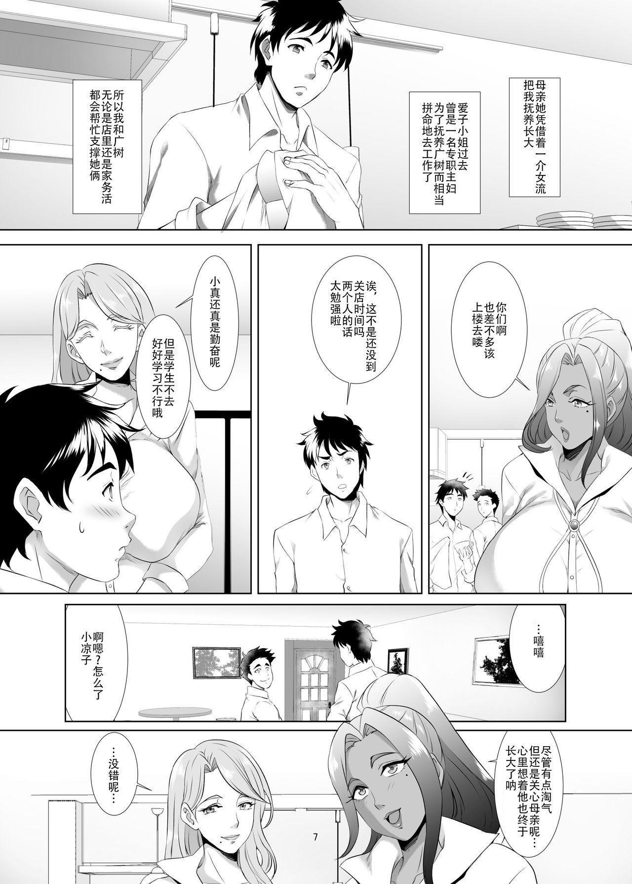 Omae no Kaa-chan, Ii Onna da yo na. Ch. 1 5