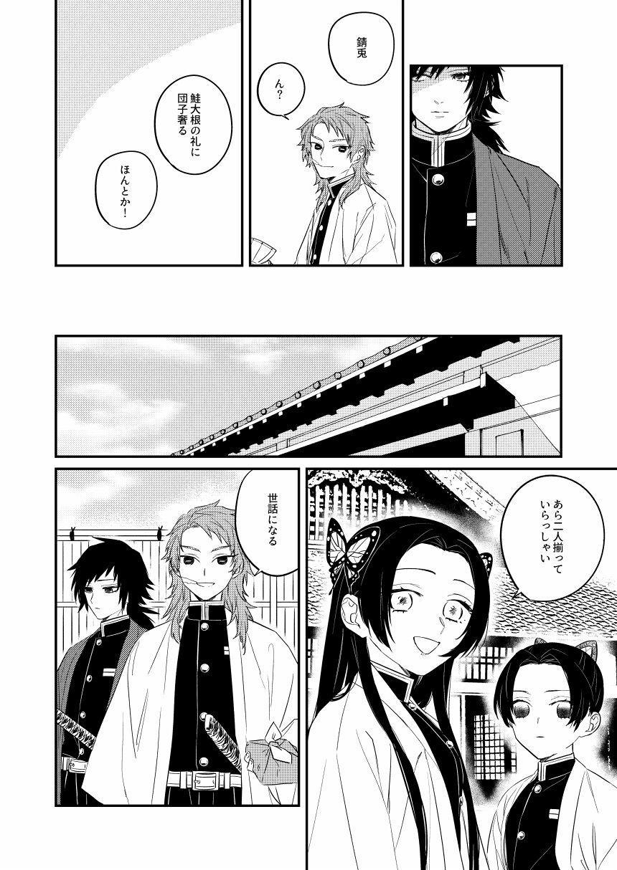 Urei no Tsuzuki 9