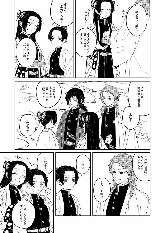 Urei no Tsuzuki 10