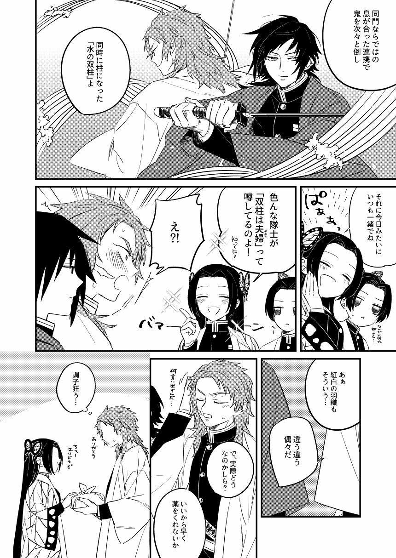 Urei no Tsuzuki 11