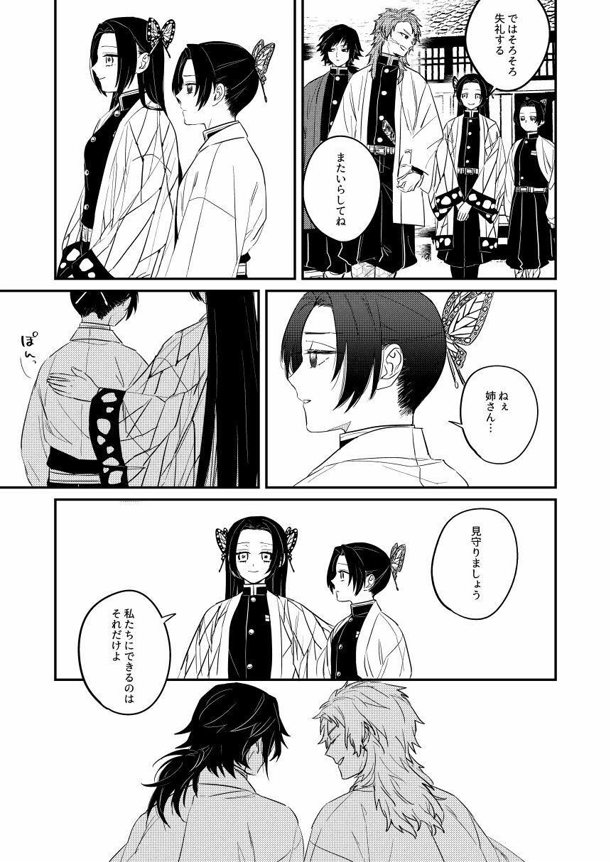 Urei no Tsuzuki 12