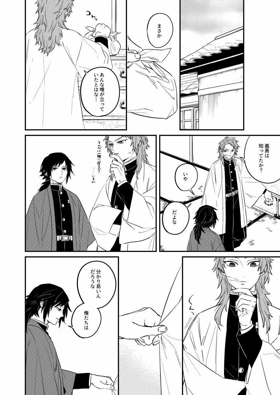 Urei no Tsuzuki 13