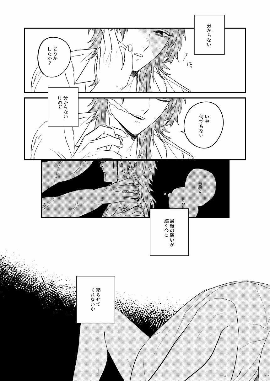 Urei no Tsuzuki 20