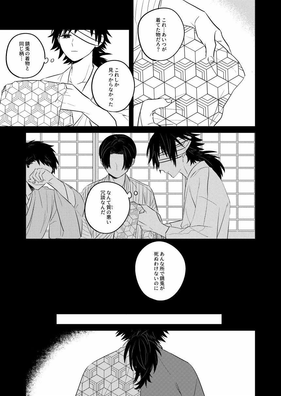 Urei no Tsuzuki 23