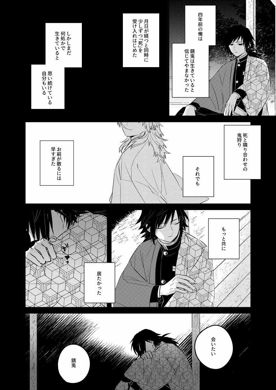 Urei no Tsuzuki 24