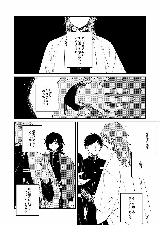Urei no Tsuzuki 28