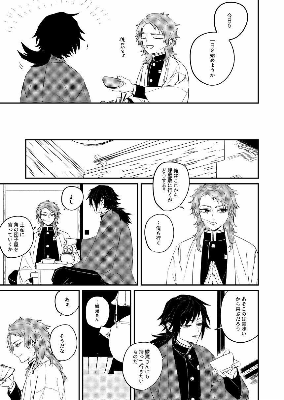Urei no Tsuzuki 8