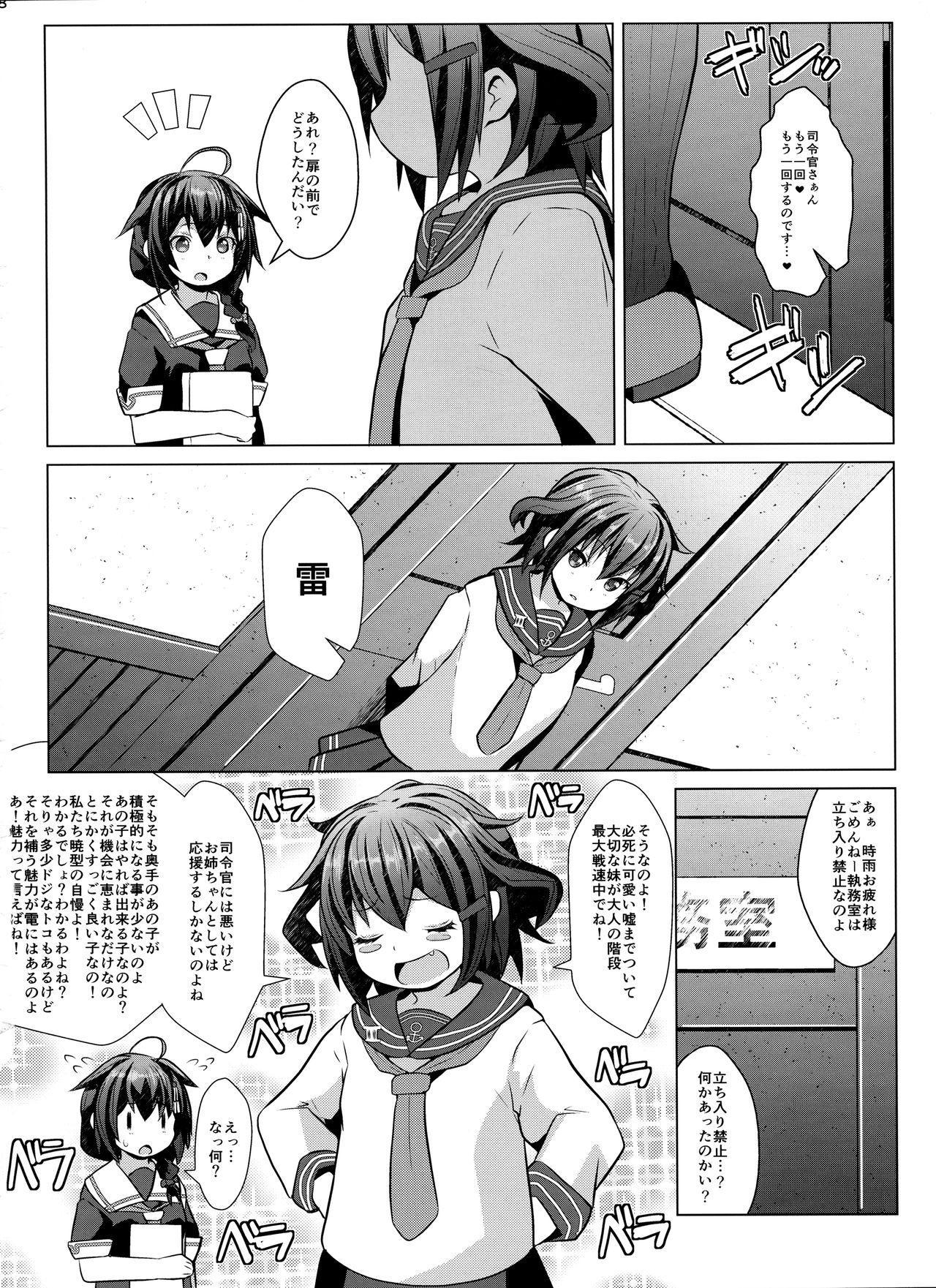 Hishokan no Tokken Ninmu nano desu 16