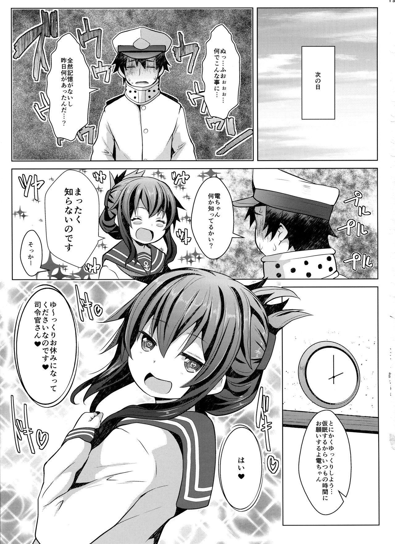Hishokan no Tokken Ninmu nano desu 17