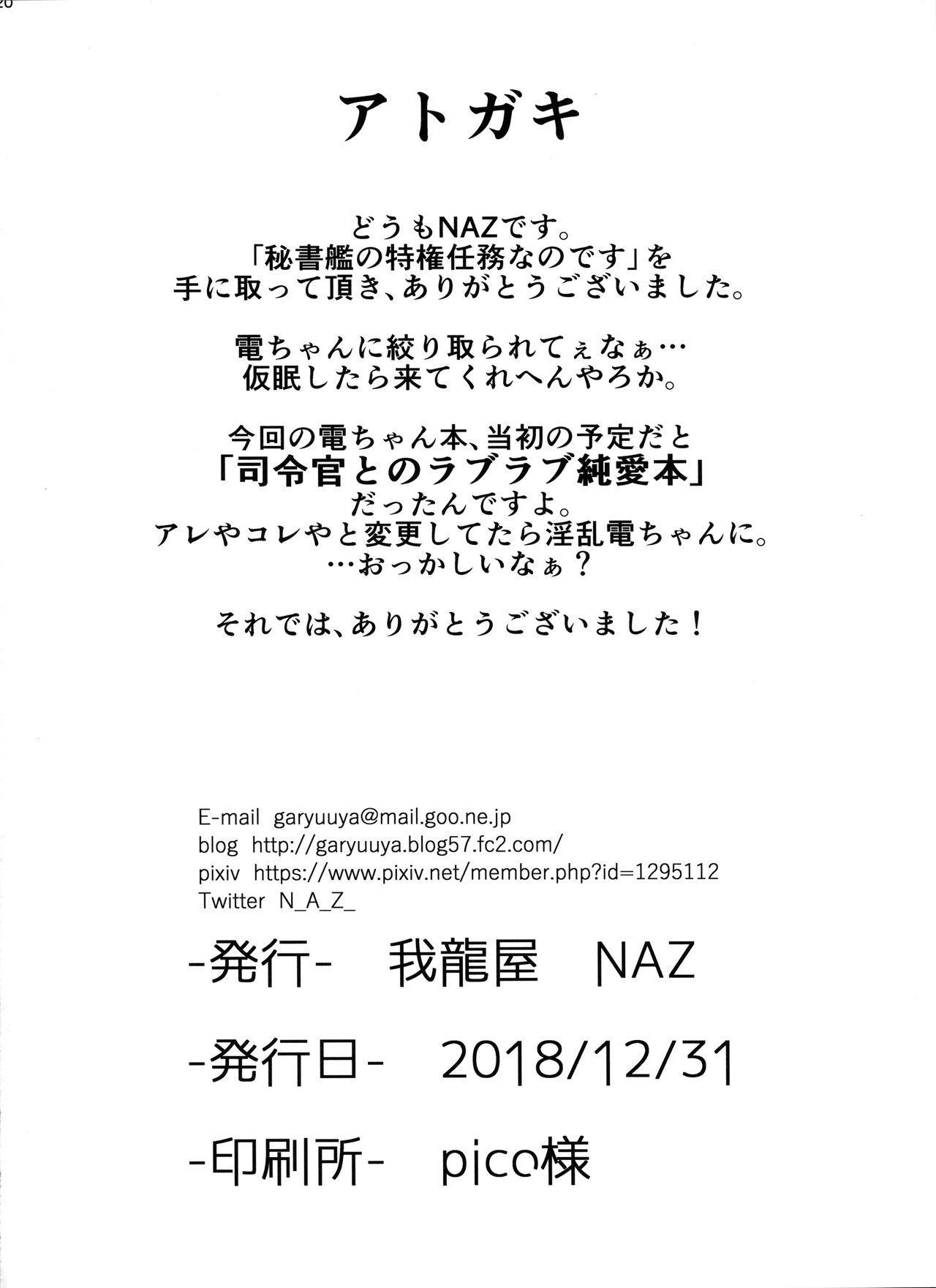 Hishokan no Tokken Ninmu nano desu 18