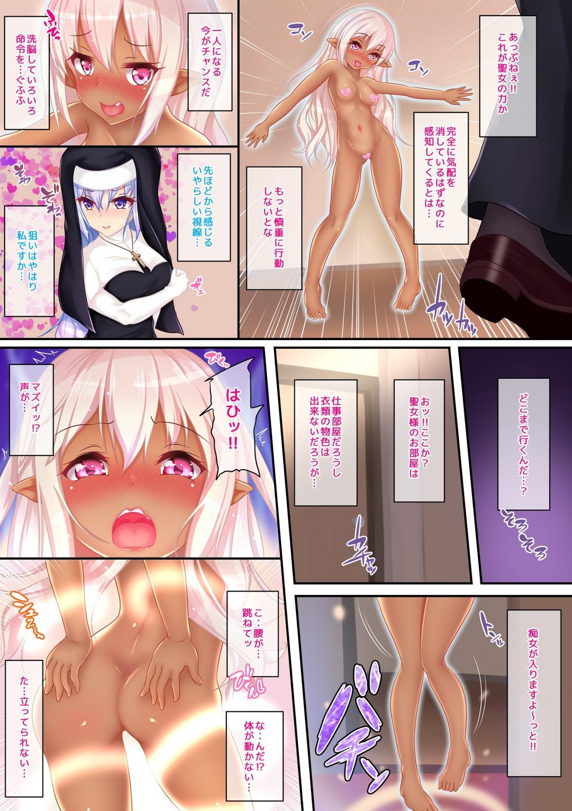 Nakushite Hajimaru Isekai Seikatsu 3 4
