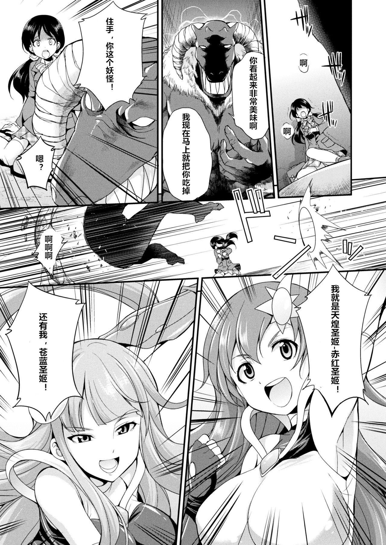 Tenkou Seiki Vermillion Seigi no Enbu 0